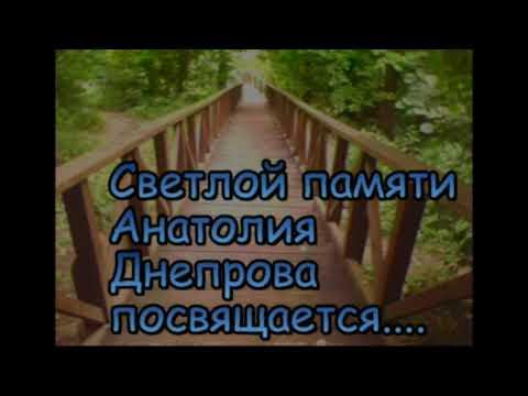Ах , как жаль.... Светлой памяти Анатолия Днепрова....