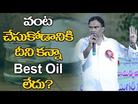 Best Oil for Cooking | Veeramachaneni Diet | Veeramachineni Full VIdeo | Telugu Tv Online