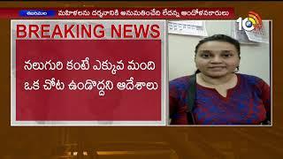 కేంద్ర బలగాల అధీనంలో శబరిమల… | Tension Continue at Sabarimala Temple