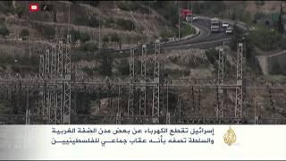 إسرائيل تقطع الكهرباء عن بعض مدن الضفة الغربية