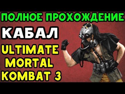КАБАЛ ПРОТИВ ШАО КАНА - Прохождение Ultimate Mortal Kombat 3