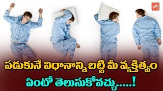 Your Sleeping Style Says About Your Personality | Sleeping Position Facts in Telugu | YOYOTV Channel