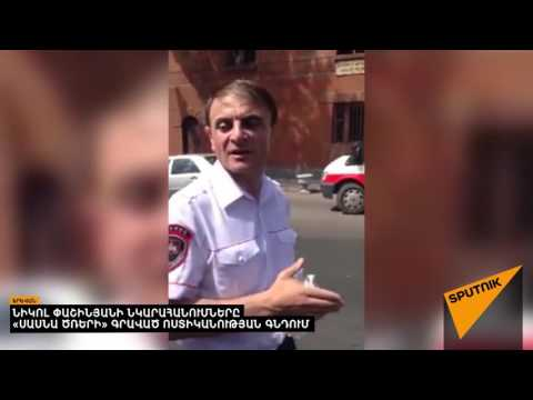 Նիկոլ Փաշինյանի նկարահանումները «Սասնա ծռերի» գրաված ոստիկանության գնդում