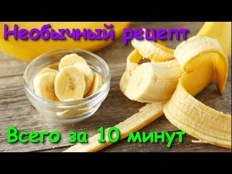 Удивительный напиток из банана: Помой банан и брось в кипящую воду... А ты знал?