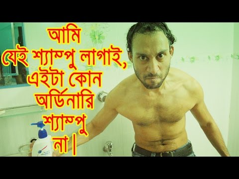 এটা যেনতেন Shampoo না।this Is Not An Ordinary Shampoo. Bangla Funny Ad By Dr.lony video