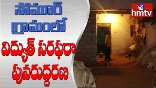 hmtv Effect | Restoration of Electricity Supply in Somur Village | Nizamabad | hmtv