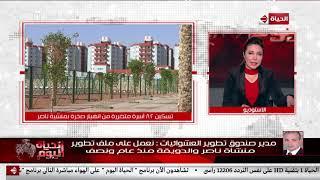 الحياة اليوم - م/ خالد صديق مدير صندوق تطوير المناطق العشوائية يتحدث عن حادث صخرة منشية ناصر