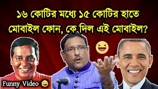BANGLA FUNNY VIDEO 2018 😂