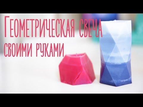 Геометрическая свеча своими руками [Идеи для жизни]