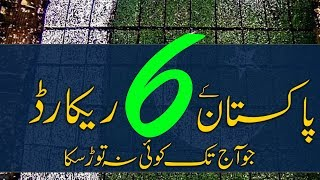 Top 6 Unbeaten World Records by Pakistanis in URDU | Jano.Pk