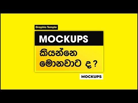 What is Mockups   MOCKUPS  කියන්නෙ මොනවාට ද   Sinhala tutorial  - Creative Graphic Design sinhala