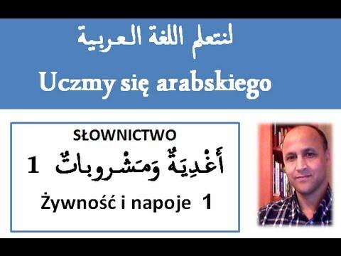 Nauka Języka Arabskiego - Żywność I Napoje   أغدية ومشروبات