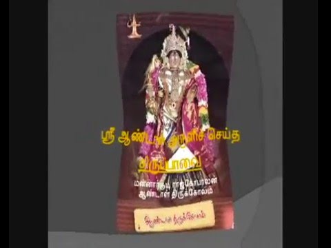 Thiruppavai Pasuram 1.- Margazhi 1 Day Song - Andal Aruliyathu video