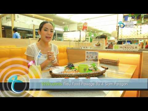 Travel Report: Food Passage Siam Paragon เทป 2