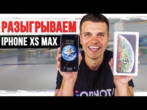 🔥 Разыгрываем iPhone XS Max с Ай Как Просто!