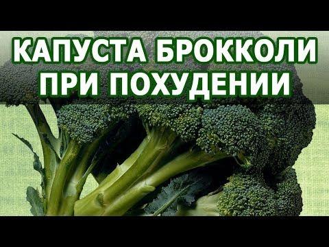 Капуста брокколи полезные свойства для похудения