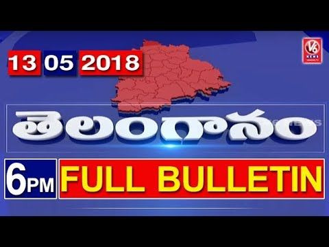 6 PM Telugu News | 13th May 2018 | Telanganam | V6 News