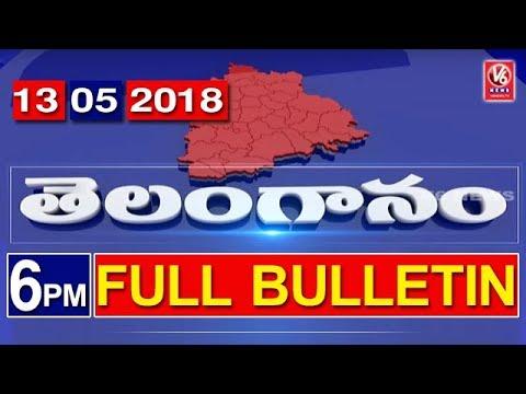 6 PM Telugu News | 13th May 2018 | Telanganam | V6 News