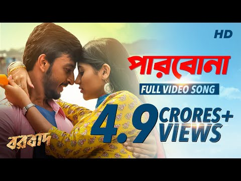 Parbo Na | Borbaad | Raj Chakraborty | Bonny | Ritika | Releases On 15th August | 2014 video