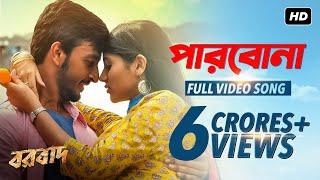 Download Parbo Na | Borbaad | Bonny | Rittika | Raj Chakraborty | 2014 3Gp Mp4
