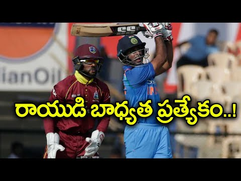 India vs Westindies 2018 5th Odi: Ambati Rayudu  prooved Him In Series matches : VVS Lakshman