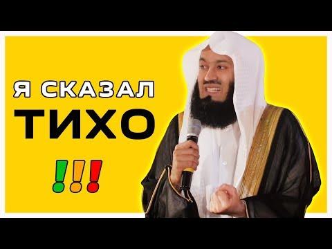 Я СКАЗАЛ ТИХО!!! | Муфтий Менк о людях которые говорят громко | Полезный совет от Шейха