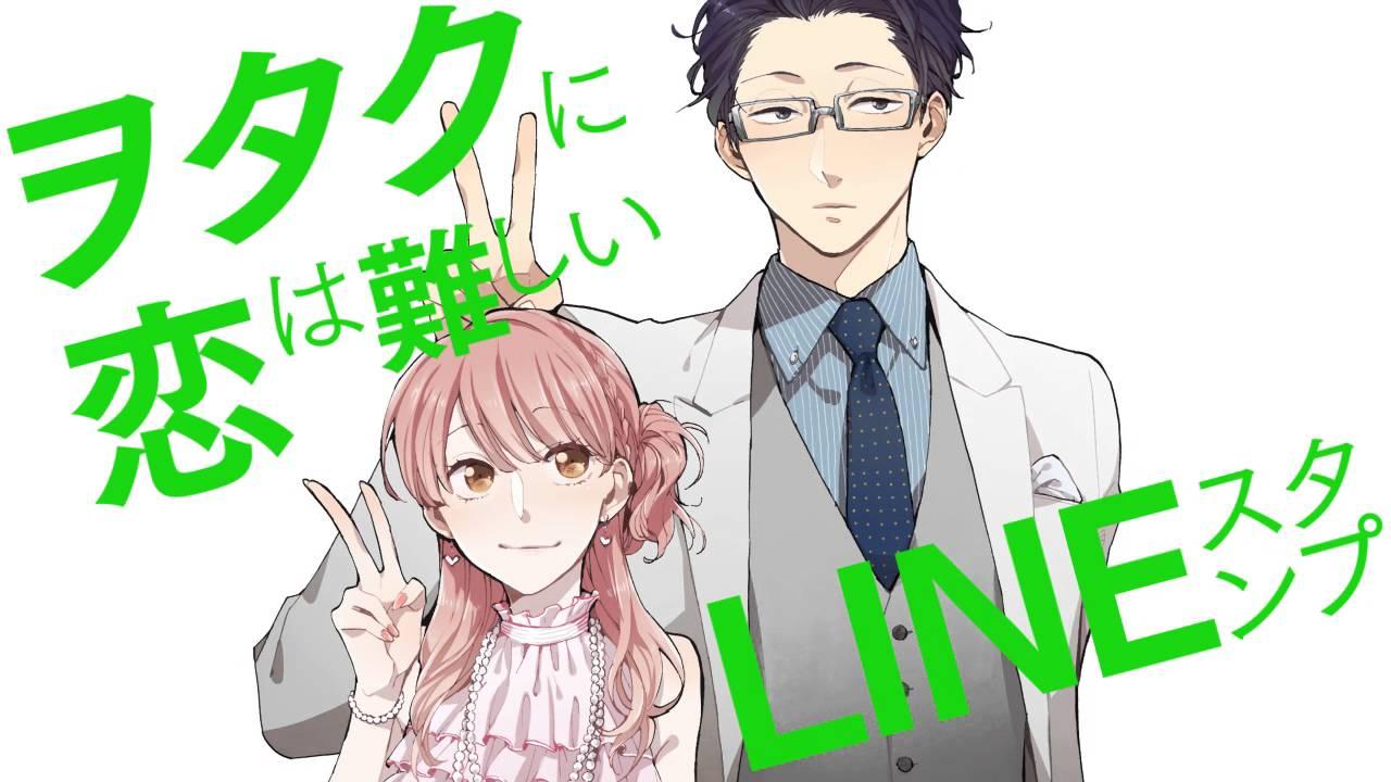 ヲタクに恋は難しい 漫画 発売日