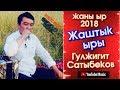 Эксклюзив Гүлжигит Сатыбеков Жаштык ыры Жаны ыр 2018 Kyrgyz Music mp3