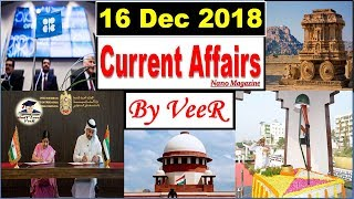 16 December 2018 Current Affairs in Hindi | Daily Current Affairs Detail Study, PIB, Nano Magazine