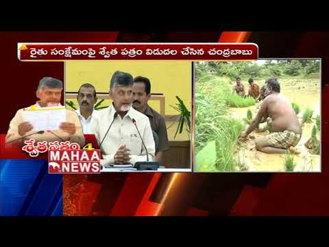 AP CM To Release 4th White Paper Today | Chandrababu News | Mahaa News