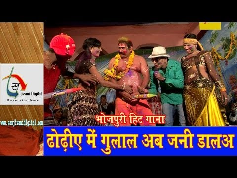Hd 2014 New Hot Bhojpuri Holi Song | Dhoriye Me Gulal Jani Dala | Sudarshan Vyash video