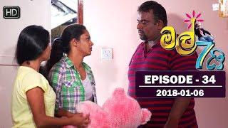 Mal Hathai | Episode 34 | 2018-01-06