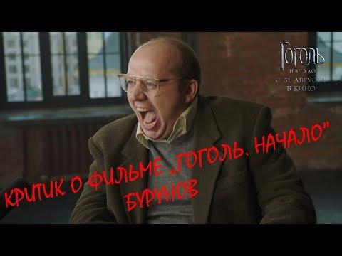 Кинокритик Бурунов о Гоголе. Начало