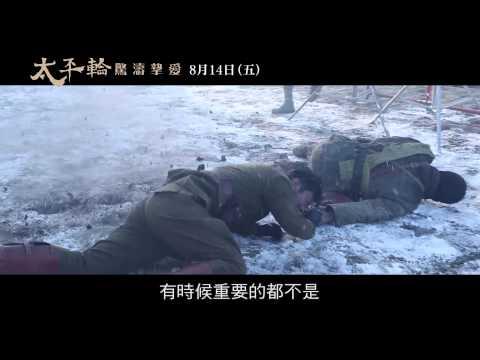 太平輪:驚濤摯愛 - 幕後製作特輯:戰爭殘酷篇