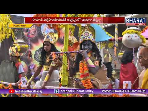 Sri Krishnashtami Celebrations Under The Gudur Vishwa Hindu Parishad | Nellore | Bharat Today