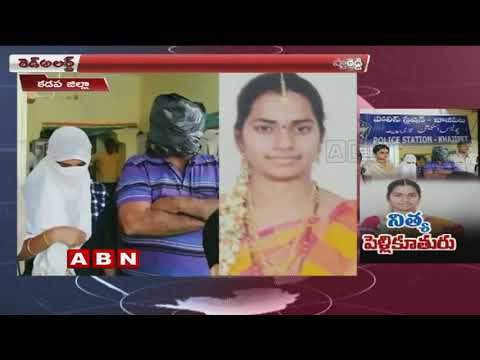 Daughter Married 7 Times by Father | Red Alert | ABN Telugu