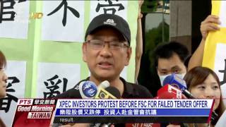 XPEC INVESTORS PROTEST BEFORE FSC FOR FAILED TENDER OFFER 20160903 公視晨間新聞