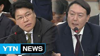 윤석열 검찰총장 후보자 인사청문회 ⑩ / YTN