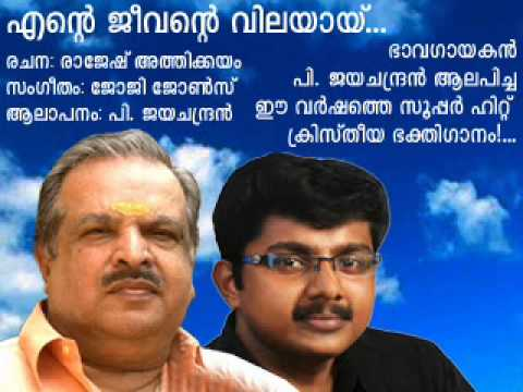 P  Jayachandran Latest Malayalam Christian Devotional Song Rajesh Athikkayam video