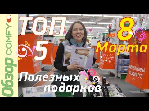 Топ 5 полезных подарков к 8 Марта от Comfy.ua