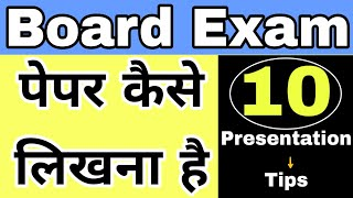 How to Write in Board Exam | 10 Presentation Tips | UP Board | CBSE Board | ICSE Board|Study Channel