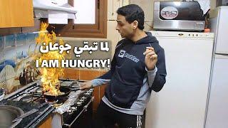 لما تبقي جوعان