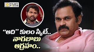 Naga Babu Sensational Comments on Aadi's Caste Skit in Jabardasth Show