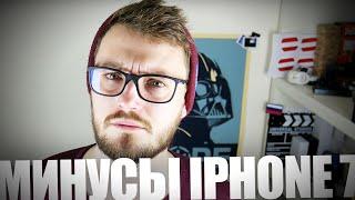 iPhone 7. Минусы и критика