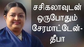 Jayalalitha's niece deepa - No Peace With Sasikala
