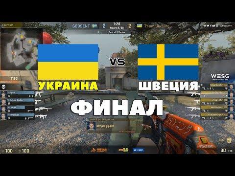 ФИНАЛ!СБОРНАЯ УКРАИНЫ СРАЖАЕТСЯ ЗА ПЕРВОЕ МЕСТО   Team Ukraine vs Godsent WESG 2017
