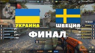 ФИНАЛ!СБОРНАЯ УКРАИНЫ СРАЖАЕТСЯ ЗА ПЕРВОЕ МЕСТО | Team Ukraine vs Godsent WESG 2017