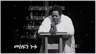Gospel Singer Mesfin Gutu : Timkite Kurate - AmlekoTube.com