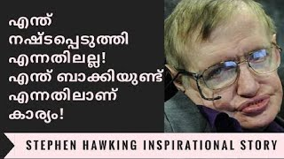 #Malayalam motivational story.#Stephen Hawking.#A Brief History Of Time.#Science