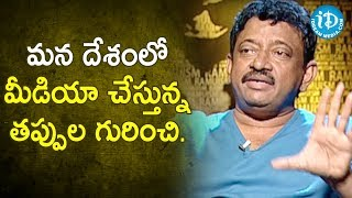 RGV About the Mistakes Media Made in Our Country | RGV About Media | Ramuism 2nd Dose